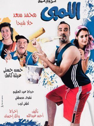 Full.DVD l اللمبي 2002 -- Seeders: 2 -- Leechers: 0