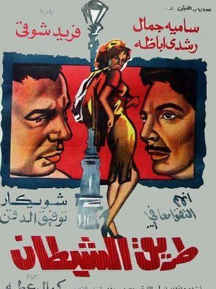 Full.DVD l طريق الشيطان 1963 -- Seeders: 3 -- Leechers: 0