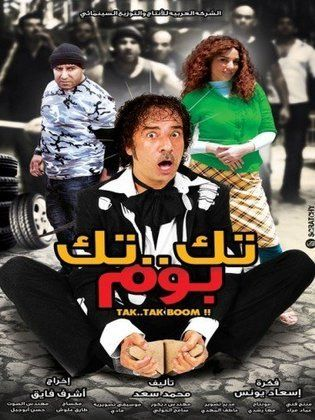 Full.DVD l تك تك بوم 2011 -- Seeders: 1 -- Leechers: 0