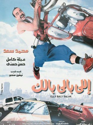 Full.DVD l اللي بالي بالك 2003 -- Seeders: 1 -- Leechers: 0