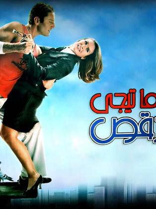 Full.DVD l ما تيجي نرقص 2006 -- Seeders: 2 -- Leechers: 0