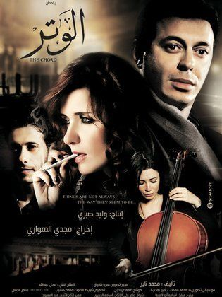 Full.DVD l الوتر 2010 -- Seeders: 1 -- Leechers: 0