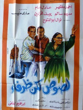 Full.DVD l لصوص لكن ظرفاء 1968 -- Seeders: 2 -- Leechers: 0