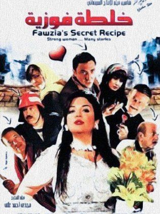 Full.DVD l خلطة فوزية 2009 -- Seeders: 2 -- Leechers: 0