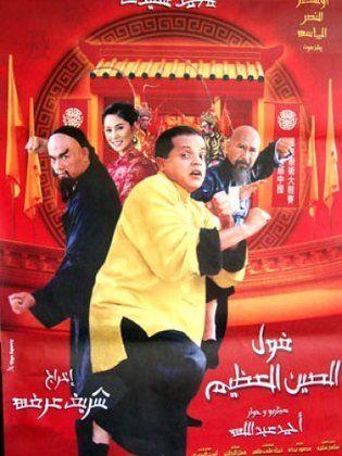 Full.DVD l فول الصين العظيم 2004 -- Seeders: 1 -- Leechers: 0