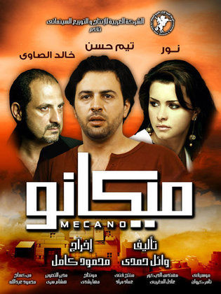 Full.DVD l ميكانو 2009 -- Seeders: 2 -- Leechers: 0