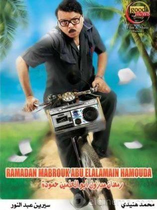 Full.DVD l رمضان مبروك أبو العلمين حمودة 2008 -- Seeders: 1 -- Leechers: 0