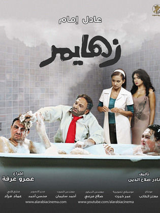 Full.DVD l زهايمر 2010 -- Seeders: 2 -- Leechers: 0