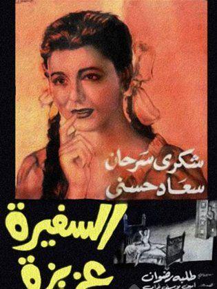 DVD-Remux   1961 السفيرة عزيزة -- Seeders: 2 -- Leechers: 0