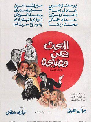 DVD-Remux   1973 البحث عن فضيحة -- Seeders: 3 -- Leechers: 0
