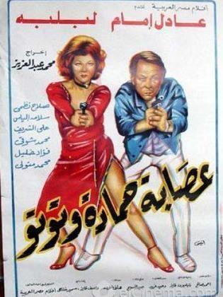 DVD-Remux   1982 عصابة حمادة وتوتو -- Seeders: 2 -- Leechers: 0