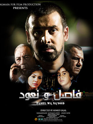 DVD-Remux | 2011 فاصل ونعود -- Seeders: 1 -- Leechers: 0
