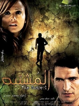 DVD-Remux | 2009 المشتبه -- Seeders: 2 -- Leechers: 0
