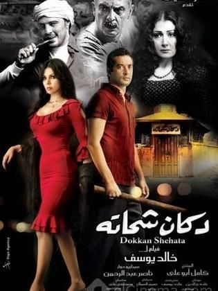 DVD-Remux | 2009 دكان شحاتة -- Seeders: 2 -- Leechers: 0
