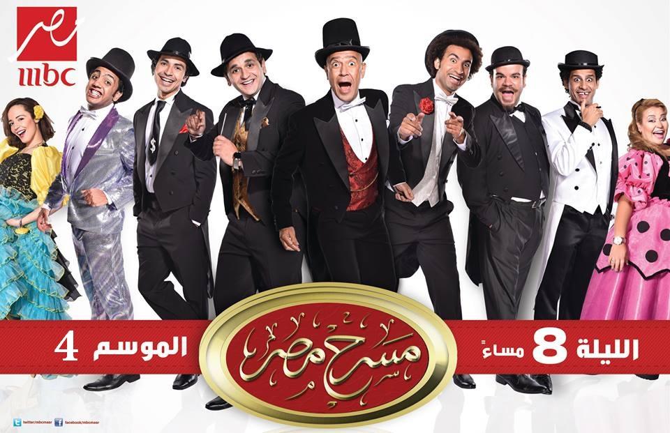 WEB-DL720p | مسرح مصر الموسم الرابع -- Seeders: 1 -- Leechers: 0